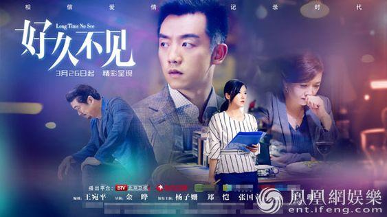 Phim Đã Lâu Không Gặp Trung Quốc