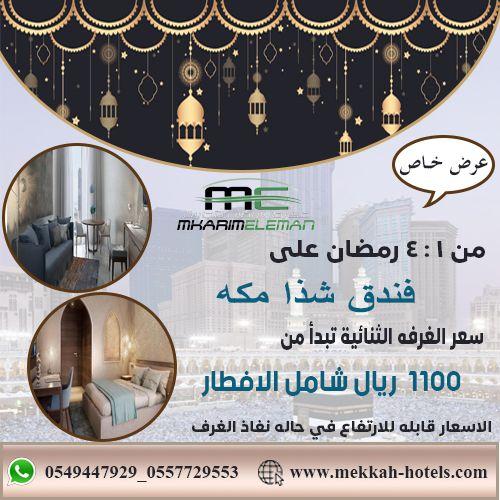 Pin By حجز فنادق مكة والمدينة On عروض شهر رمضان مكه Round Mirror Bathroom Bathroom Mirror Mirror