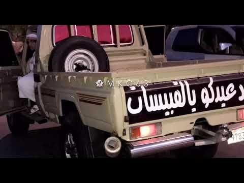 لقعد على الدربين وانصب مناحه من فارق اهل البيج Monster Trucks Trucks Vehicles