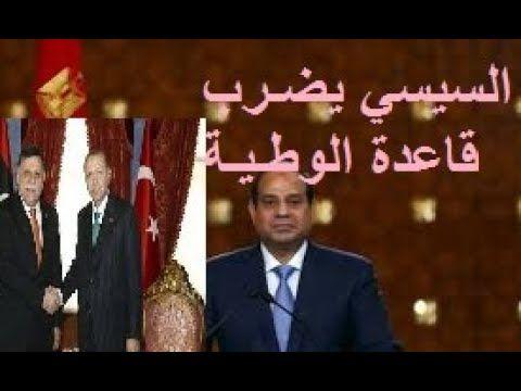 مصر وتركيا السيسي يضـرب قاعدة الوطـيـة من جديد و أردوغان يرد بنشر اف 1 Crown Crown Jewelry