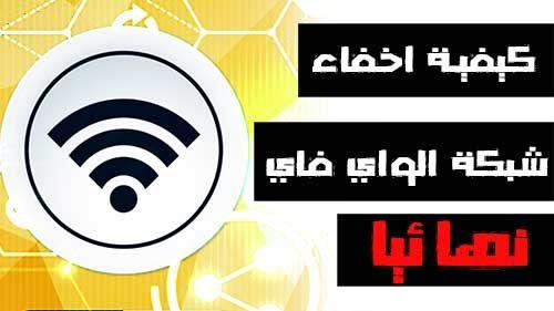 كيفية اخفاء شبكة الواي فاي بشكل نهائي Wifi Network Company Logo Tech Company Logos