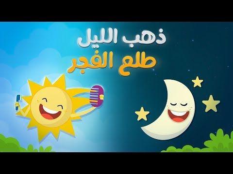 ذهب الليل طلع الفجر كليب الأطفال Luna Tv قناة لونا Youtube Kids Songs Galaxy Wallpaper Youtube