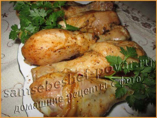 Фото-рецепт вкусных куриных голеней, запеченных в рукаве. Очень простой и вкусный маринад.