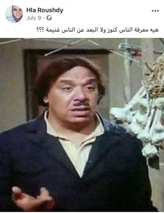 Pin By Sakina Adel On Fact Funny Photo Memes Funny Qoutes Arabic Funny