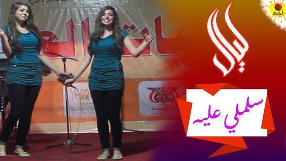 شاهد الفنانة التي أسرت قلوب رجال اليمن Dance Women Home Decor Decals