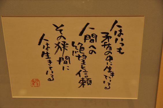 ジブリ展で鈴木敏夫pの書画120点公開 専門家が見るその腕前は 2020 書画 心に響く言葉 ジブリ