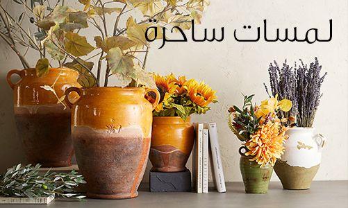 Furniture Decoration Bedroom Pottery Barn Saudi Arabia Decor Pottery Barn Planter Pots