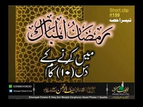 Islamicworld رمضان المبارک 1441ھ مجالس مجلس نمبر 33 Islamic World Masjid Arabic Calligraphy