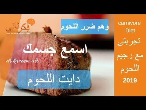 ٢١ الكارنيفور علاج النقرس واسبابه رجيم اللحوم وهم ضرر اللحوم الحمراء اسمع جسمك Youtube Health Food Diet Doctor Health