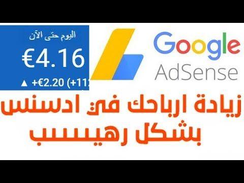 كيفية زيادة ارباحك على جوجل ادسنس بطريقة مضمونة Google Adsense 62nd
