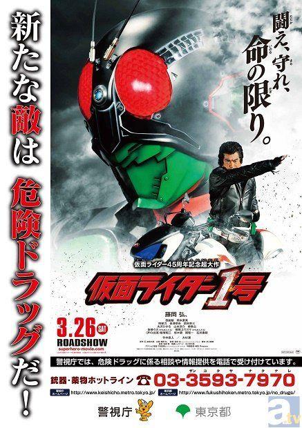映画『仮面ライダー1号』が警視庁・東京都とタイアップ | アニメイトTV