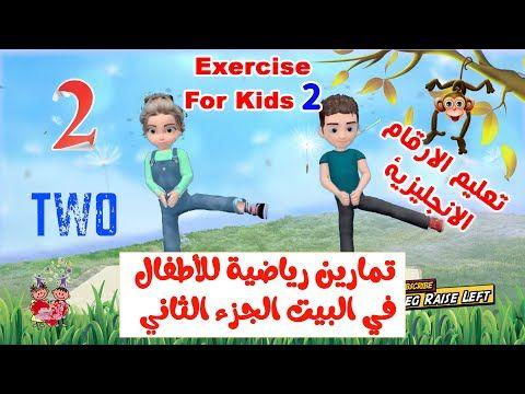 تمارين رياضية للأطفال في البيت الجزء الثاني مع تعليم الارقام الانجليزية Kids Workout At Home 2020 Youtube Ball Exercises Kids Exercise