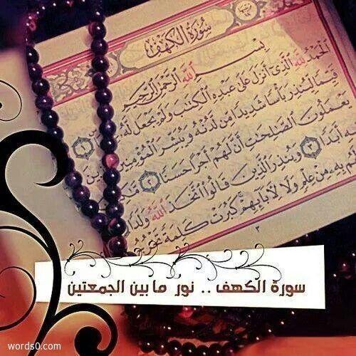 جمعة طيبة صور رمزيات جمعة طيبة 2020 موقع كلمات Allah Islam Peace And Love Beautiful Words