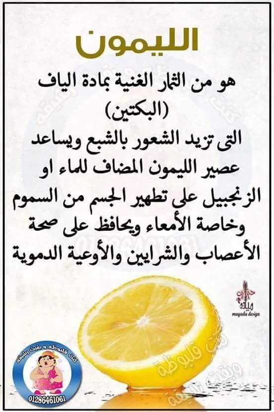 Pin By Laila Na On استشفوا بالغذاء والأعشاب In 2020 Santee Fruit Orange