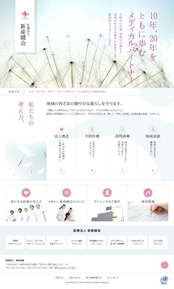 札幌で予防医療を。医療法人新産健会  http://shinsankenkai.or.jp