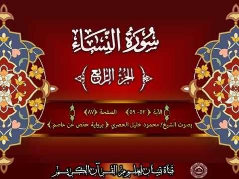 سورة النساء مكتوبة الايات 52 59 صفحة 87 Surah An Nisa Shaykh Alhusary