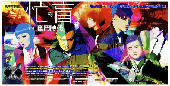 Poster at MTR / 忙與盲的奮鬥時代 / 風車草劇團 / #windmill #drama