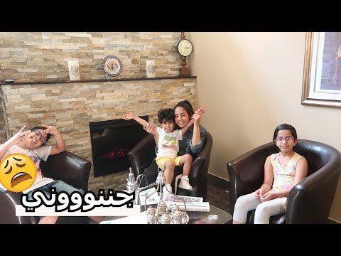 بيتنا الجديد اخيرا استقرينا Youtube Television Flatscreen Tv Flat Screen