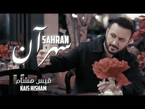 قيس هشام سهرآن New Version جديد Kais Hisham Sahran Youtube Fictional Characters Incoming Call Screenshot Character