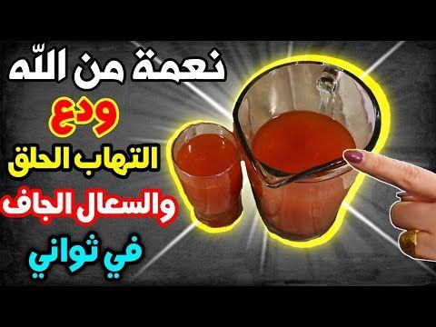 معجزة طبية تقضي على السعال الجاف والتهاب الحلق والرئتين والبلغم حصريا اول مرة على اليوتيوب Youtube Healthy Drinks Smoothies Healthy Drinks Smoothies