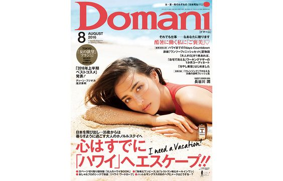 Domani今月号目次|WEB Domani|小学館