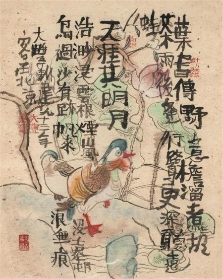朱新建 Zhu Xinjian,天涯共明月,1993