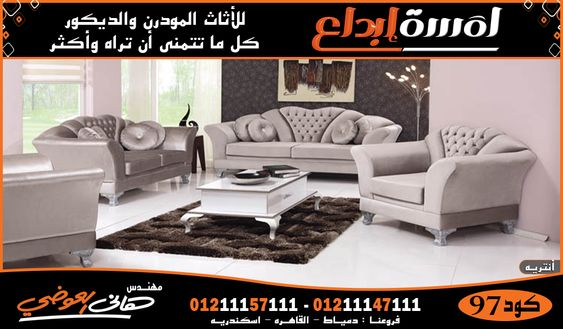 صور انتريهات مودرن Sectional Couch Furniture Home Decor