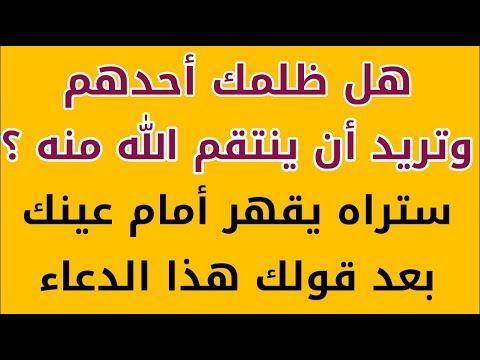 هل ظلمك انسان وتريد أن ينتقم الله منه دعاء قوي سيهلك كل من ظلمك Youtube Islam Facts Islam Beliefs Duaa Islam