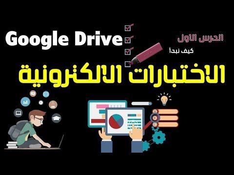 الاختبارات الالكترونية باستخدام قوقل درايف Lesson Google Drive Projects To Try