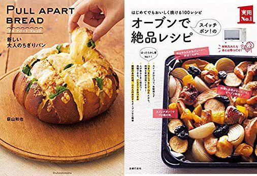 レシピ本が実質100円 最大91 ポイント還元セール レシピ レシピ本 おいしい