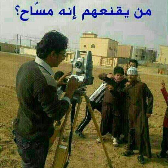 صور تريقه 2020 قفشات أفلام و أحلى بوستات كوميدية Funny Arabic Quotes Funny Qoutes Jokes