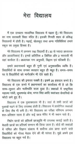 Essay My School In Hindi Jpg 312 599 School Essay Essay College Essay