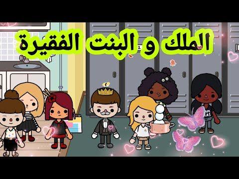 الملك والبنت الفقيرة فيلم توكا بوكا Toca Life World Youtube Character Family Guy Fictional Characters