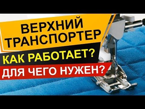 Транспортер для чего нужен омский региональный элеватор