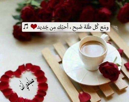 اجمل 15 عبارة صباح الخير رومانسية للحبيب In 2021