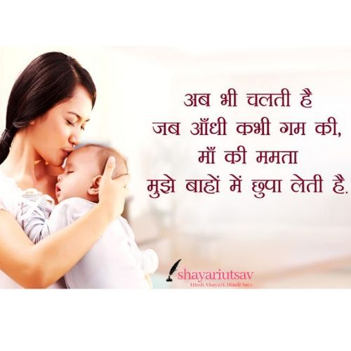 101 Top Mothers Day Shayari 2020 Poem On Mothers Day For Mom Mother Poems Mom And Dad Quotes Happy Mothers Day Poem