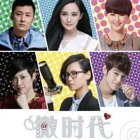 Phim Tình Yêu Thời Weibo