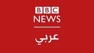 Bbc World Service Arabic Yahsat Frequency In 2021 Bbc World Service Bbc Usa Tv