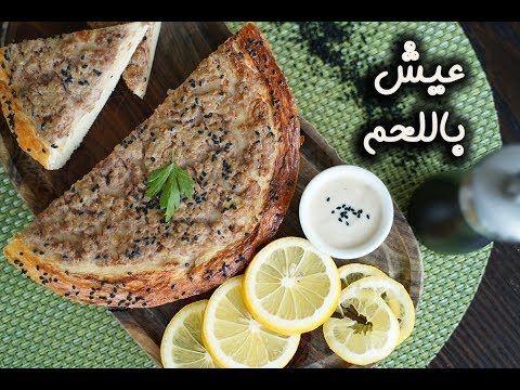 عيش باللحم على الطريقة السعودية بالفيديو شاهدي بالفيديو أطيب الوصفات السعودية جهزي طبق باللحم المفروم من المطبخ السعودي غير Food Minced Meat Recipe Recipes