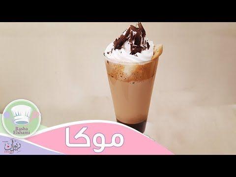 ازاى تعملى موكا ساخنة طبقات بكل سهولة رشا الشامي Youtube Food Desserts Pudding
