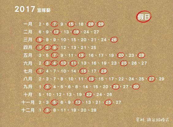 2017好日子-假日宜嫁娶列表 106年 好日子 @ 結婚超簡單 :: 痞客邦 PIXNET ::