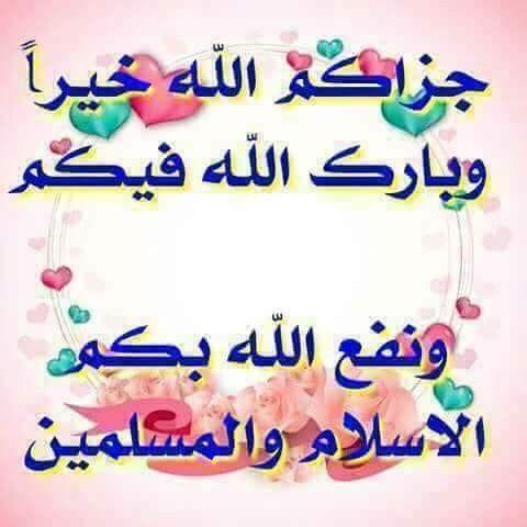Pin By نائلة إبراهيم On دعاء Arabic Quotes Duaa Islam Prayers