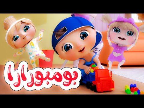 أغنية بومبو رارا قناة وناسة Wanasah Tv Youtube Mario Characters City Aesthetic Character