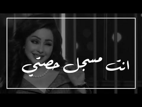 Youtube شهد الشمري ياهلي وناسي وغلاي وكحلة عيوني Youtube Youtubers Quotes