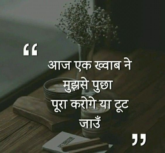 Love Hindi love quotes