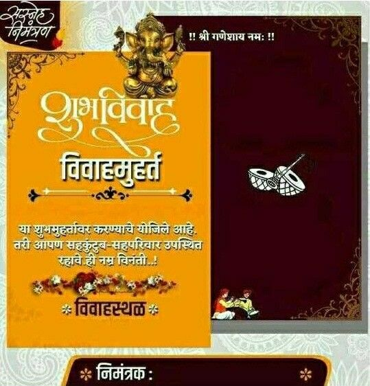 Marathi Invitation Wedding Invitation Card Design Invitation Card Format Wedding Card Format