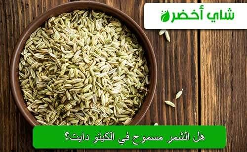 هل الشمر مسموح في الكيتو دايت أم ممنوع ولماذا In 2021 How To Dry Basil Herbs Fennel Seeds
