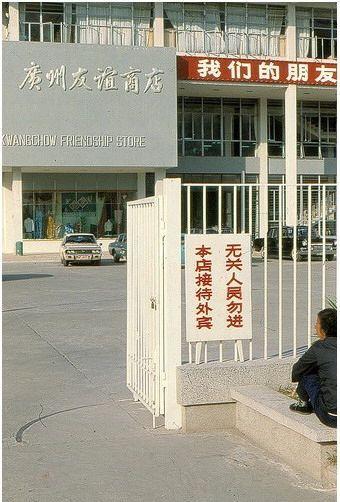 """美帝網投資博客: 以前的廣州友誼商店——新版""""華人與狗不得內進"""""""