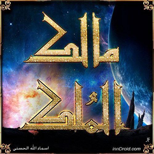 تصاميم منظر جميل فضاء و قمر مع اسم من اسماء الله الحسنى بعنوان مالك الملك Design Rainbow Great Galaxy Big Moon With A Name Of Allah M Art Symbols Photo