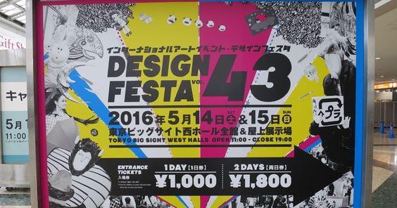 Kaiju Korner: Design Festa 43 - Indie Toys